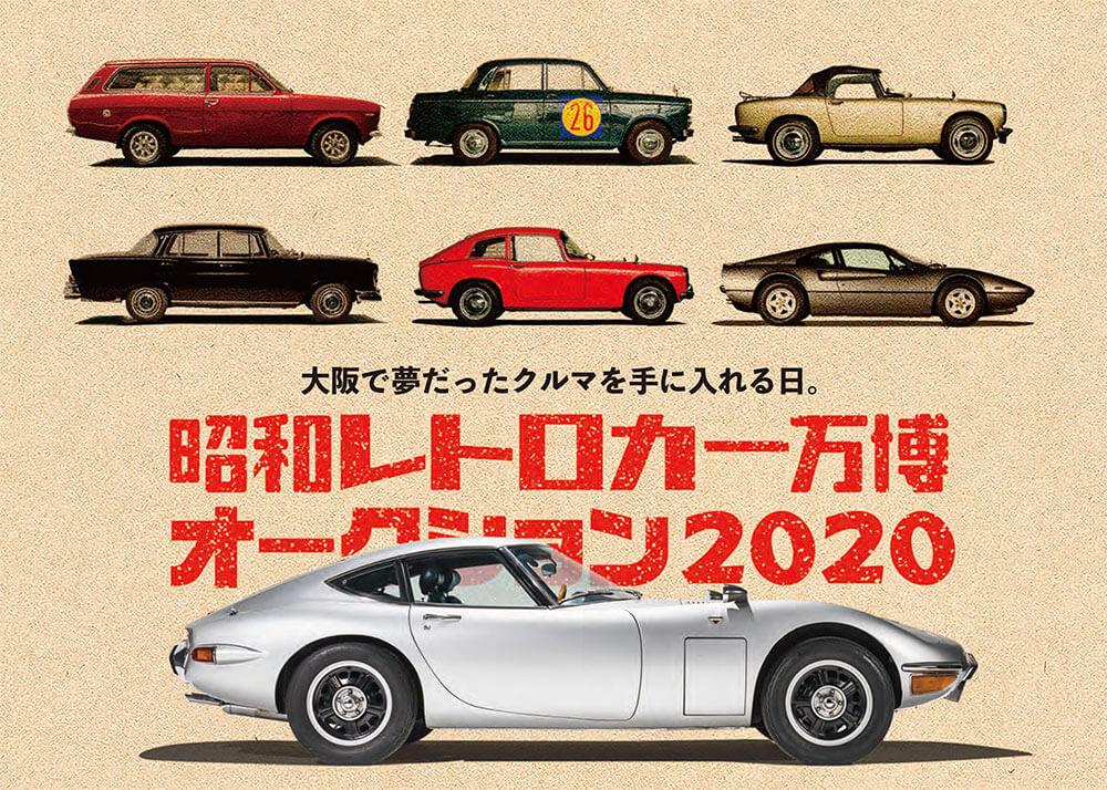 2020 昭和 レトロカー 万博